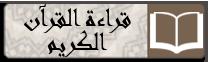 رسائل النور >|Rasael Al Nour